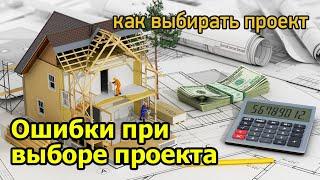 Ошибки при выборе проекта дома из бруса(, 2015-08-13T09:47:31.000Z)