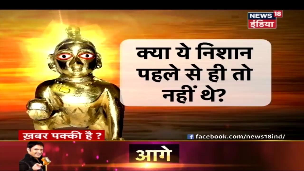 लडडू गोपाल की मूर्ति पर पैर की छाप का राज़ क्या है? | खबर पक्की है? |  News18 India