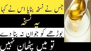 mardana taqat ka nuskha/borhy ko jawan bnany wala nuskha/how to make power in body/ik official/power