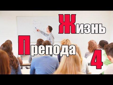 Жизнь преподавателя #4. Какие минусы в работе преподавателя?