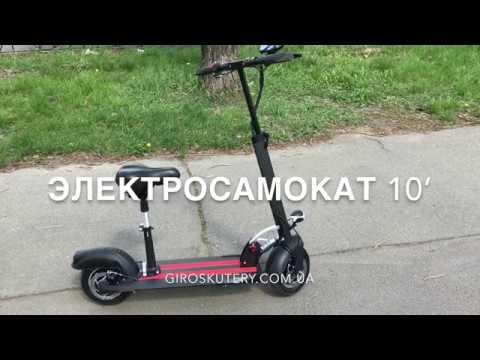 Электросамокат MAOMAOKU MMK 10 с сиденьем  обзор