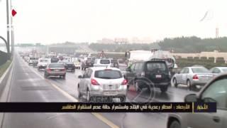 الأرصاد: أمطار رعدية في البلاد واستمرار حالة عدم استقرار الطقس