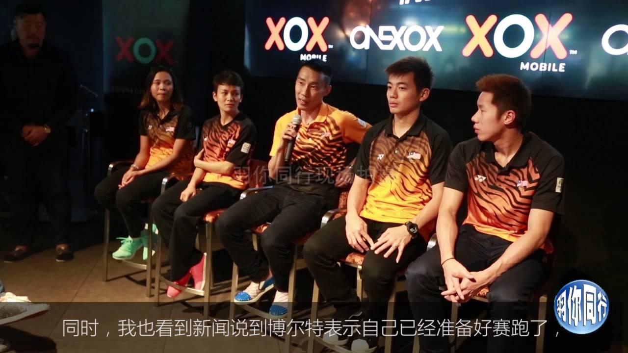XOX电讯奖励里奥奖牌选手仪式现场Q&A