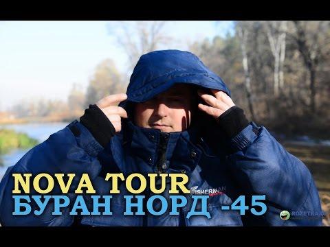 видео: Костюм nova tour Буран Норд -45: обзор костюма для зимней рыбалки