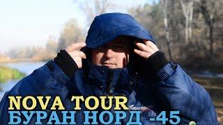 Костюм Nova Tour Буран Норд -45: обзор костюма для зимней рыбалки.