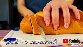 Вкуснятина НА ЗАВТРАК за считанные минуты ИЗ ХЛЕБА и начинки Быстрый простой и вкусный рецепт