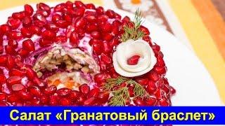 Праздничный салат Гранатовый браслет - Рецепт салата с курицей - Быстро и вкусно - Про Вкусняшки