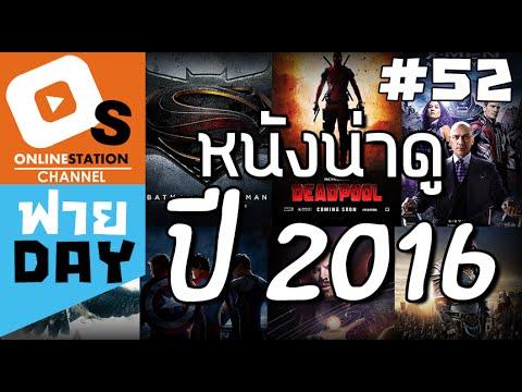 """OS ฟาย Day: หนังน่าดู ประจำปี 2016 """"เท่าที่รู้ตอนนี้!!"""" (EP52)"""