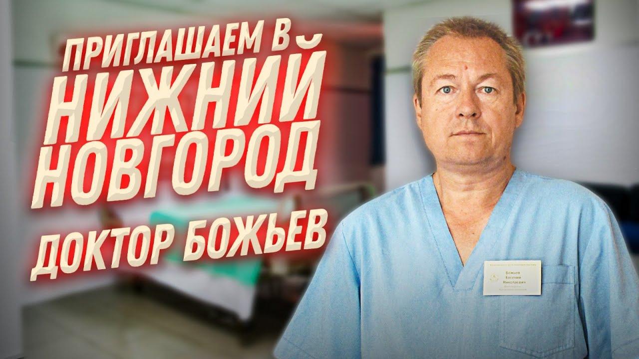 Приглашаем в Нижний Новгород | доктор Божьев