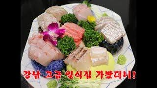 강남 맛집은 일식집이 최고! 란수사 다녀왔어요!  고급…