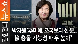 """박지원 """"추미애, 조국보다 센 분..檢 충돌 가능성 매우 높아"""""""