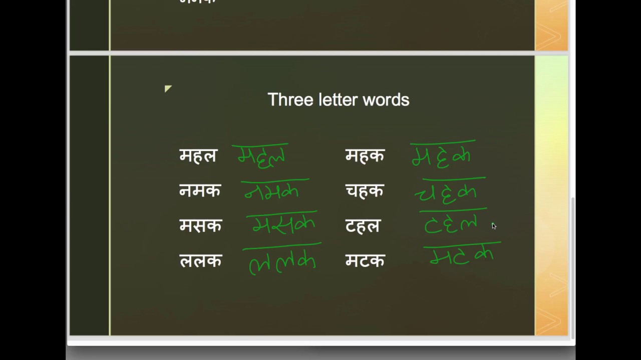 Hindi Reading Practice-Three Letter Words - HindiCentral com - Learn