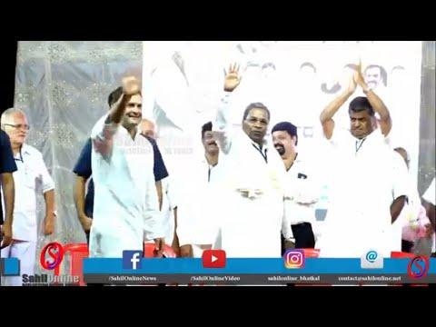FULL Program: Congress president  Rahul Gandhi Bhatkal visit (HD)