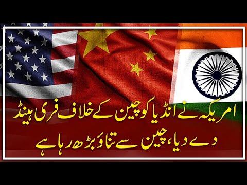Tension At Chinese & Indian Border - Tariq Ismail Sagar [2020]