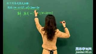 高一数学:初高中知识衔接及高中数学学习方法第2讲 高一数学之初高中知识...
