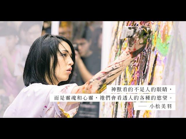 Artist Talk:與神獸連繫的日本畫家小松美羽,以穿透力的眼睛淨化心靈