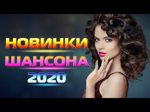 НОВИНКИ ШАНСОНА 2020