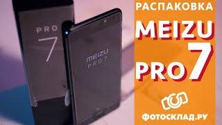 Meizu Pro 7 распаковка от Фотосклад.ру