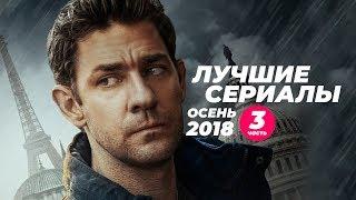 Лучшие сериалы осени 2018 (Джек Райан, Телохранитель, Невинные и др.)