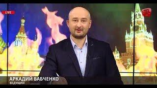 Бабченко: 3-я чеченская война неизбежна точно так же, как и активизация боевых действий на Донбассе
