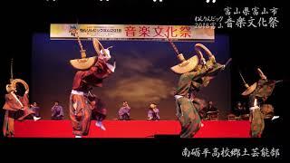 2018 南砺平高等学校郷土芸能部 音楽文化祭1/2