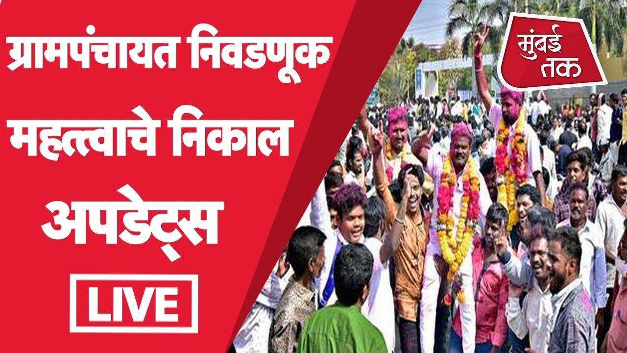 Maharashtra Gram Panchayat Election Results 2021 Live : ग्रामपंचायत निवडणुकीत कोण आघाडीवर? | Shiv Se