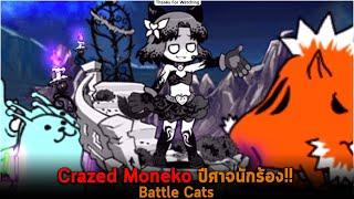 Crazed Moneko ปีศาจนักร้อง Battle Cats