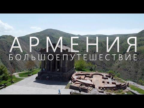 Армения. Большое путешествие. От Татева до Гюмри.