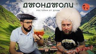Джонджоли. Грузинская кухня в Москве. Бородатая доставка.