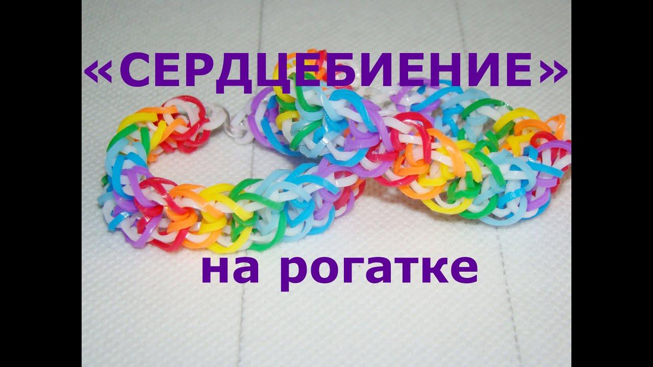 Онлайн браслеты из резинок на рогатке