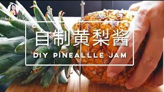 How to make Pineapple Jam❤ 自制凤梨酱(凤梨馅料)  #littleduckkitchen