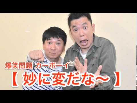 【妙に変だな〜】Vol.16 JUNK爆笑問題カーボーイ2010/01/19放送より爆笑問題 太田光 田中裕二