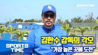 [KBO리그] 김한수 감독의 각오