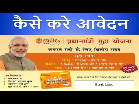 Pradhan Mantri Mudra Loan Bank Yojana (PMMY) Details| Apply, Documents Required,Banks Interest rates