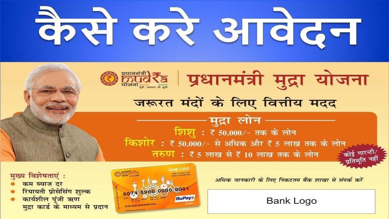 Pradhan Mantri Mudra Loan Bank Yojana (PMMY) Details ...