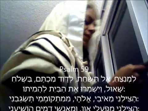 10 Psalms Chanted in Hebrew by Cantor Ahuva Gamliel תיקון הכללי