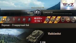 Т-150  13 фрагов и ведро медалей!   Перевал – Стандартный бой  World of Tanks