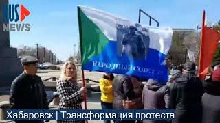 ⭕️ Хабаровск | Трансформация протеста | Конференция 11.04.2021