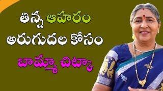తిన్న ఆహరం అరుగుదల కోసం బామ్మా చిట్కా  |Best Tips For Digestion Problems| Health Tips In Telugu