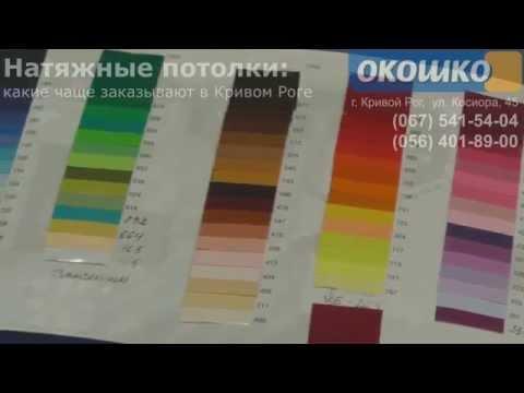 Натяжной потолок: цвета, палитра (какие лучше для Кривого Рога)