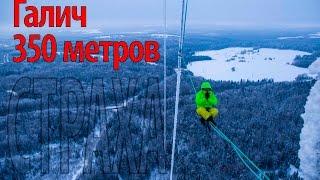 Прогулка 350 метров над землёй / EPIC highline / Галич А350