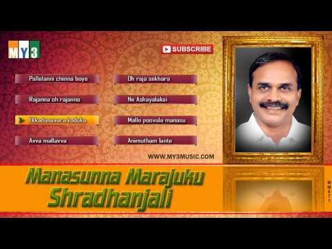 Manasunna Marajuku Shradhanjali | Janapadalu | Folk Songs | Juke Box