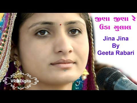 Geeta Rabari Best Songs Jina Jina Jina Re Uda Gulal