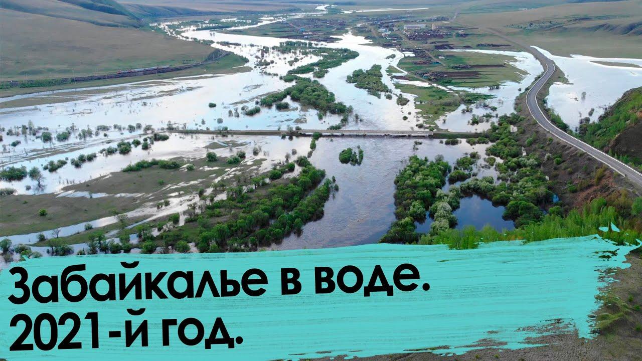 Забайкалье в воде - 2021. Хроника наводнения на юго-востоке