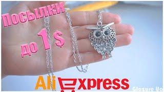 12 ПОСЫЛОК ДО 1$ с Aliexpress! #123
