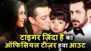 Tiger Zinda Hai का Official Teaser आया बाहर | Salman ने किया Aishwarya की बेटी को किया किस