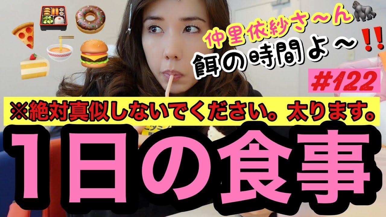 ⚠️絶対真似しないでほしい女優の1日の食事です。確実に太ります。女優ってオーガニック食品食べんじゃないの?って思ってる方々の夢をぶち壊す動画です。