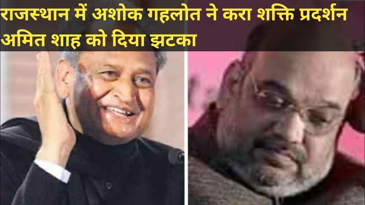 राजस्थान के जादूगर अशोक गहलोत ने बीजेपी को दिया झटका।। Rajasthan ke cm Ashok Gahlot ne dikhaya jadu