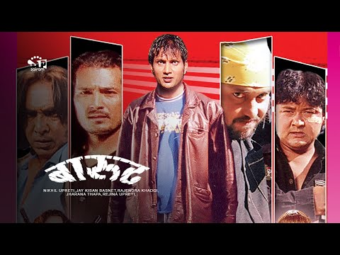 nepali new full movie download