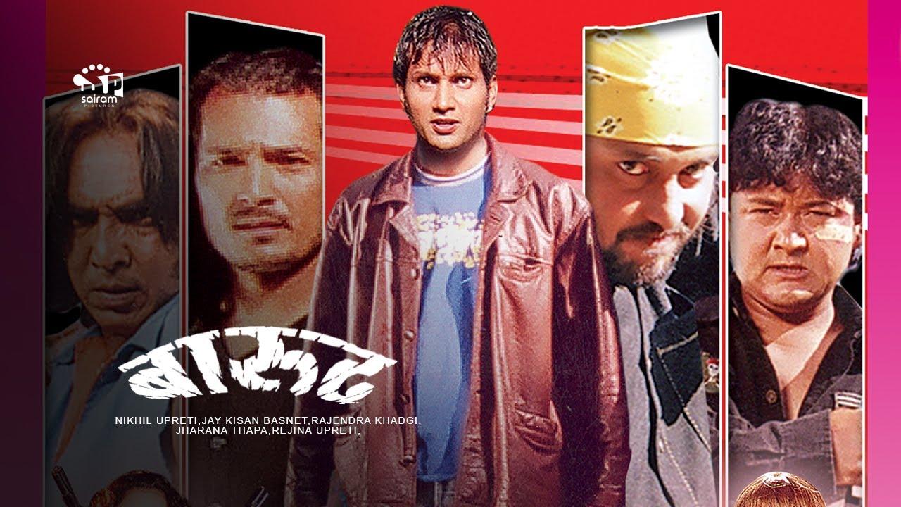 Download Barood (Nepali Movie) ft. Nikhil Upreti, Jay Kishan Basnet, Rajendra Khadgi, Jharana Thapa